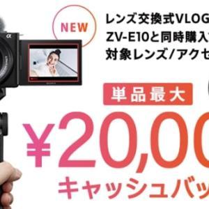【カメラ】Sony VLOGCAM「ZV-E10」厳しいご意見もございますが…「新VLOGCAM発売記念キャンペーン」キタ━━━━(゚∀゚)━━━━!!