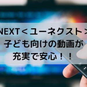 U-NEXT<ユーネクスト>は子ども向けの動画が充実で安心!!