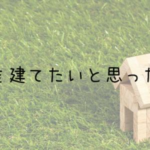 【おすすめはハウスメーカー】家を建てたいと思ったらまずどこに行けばいいか?