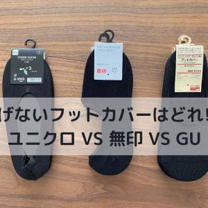 【比較】脱げないフットカバーはどれだ!?ユニクロ VS 無印良品 VS GU