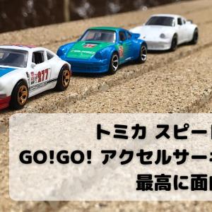 【親子で勝負!】トミカ スピードウェイ GO!GO! アクセルサーキットが最高に面白い!!
