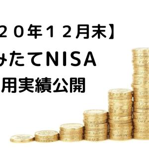 【2020年12月末】つみたてNISAの運用実績を公開!