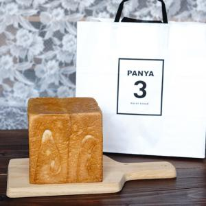 トーストに最適なしっとり食パン@PANYA3