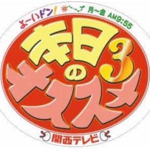 3月31日「本日のオススメ3」まとめ