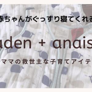 ありがとう! Aden + Anaisはママの救世主