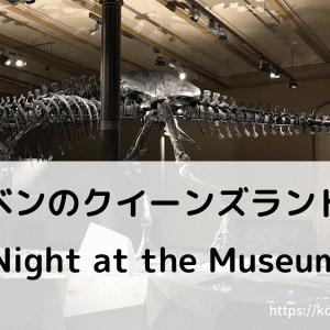 ブリスベンのクイーンズランド博物館 で『ナイト ミュージアム(Night at the Museum)』