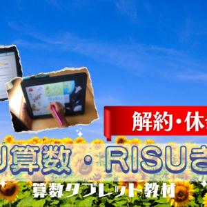 RISU算数・RISUきっず解約時の注意点と休会方法【解約後のタブレット活用】