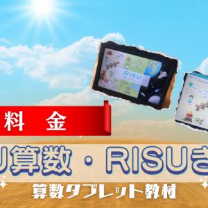 RISU算数の複雑な料金システムがやさしく分かる【安く使う方法も解説】