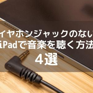 イヤホンジャックのないiPadで音楽を聴く方法4選|おすすめのイヤホンや高音質化も方法もご紹介