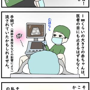 128. 娘誕生記30 (娘・妊活最終話 奇跡とは)