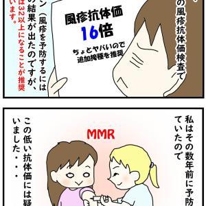 130. 娘誕生記31 おまけ (風疹抗体特異体質)