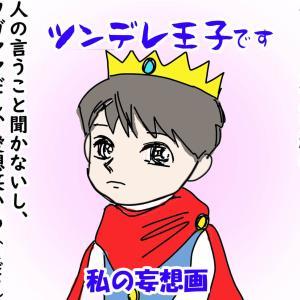 133. ツンデレ王子と胸キュンと