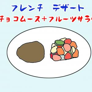 158. 「フランスあるある」食べ物の組み合わせと洗脳と。