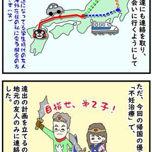 222. 息子誕生記57 (熊本地震 友人たちからの連絡2)