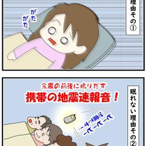 225. 息子誕生記59 (熊本地震 寝れる?)