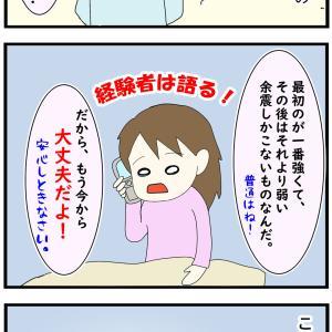 226. 息子誕生記60 (熊本地震 救われた言葉)
