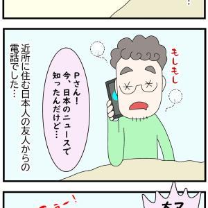 228. 息子誕生記61 (熊本地震 その頃イタリアでは)