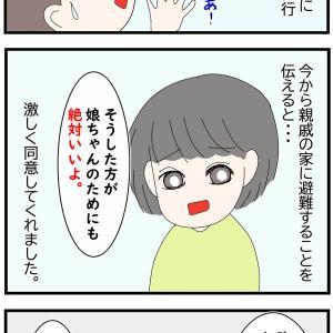 245. 息子誕生記74 (熊本地震 幼馴染との別れで)