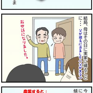 250. 息子誕生記77 (熊本地震 母が…)