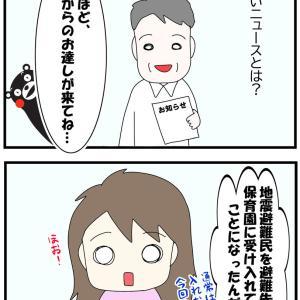 273. 息子誕生記91 (熊本地震後 グッド・ニュース!)