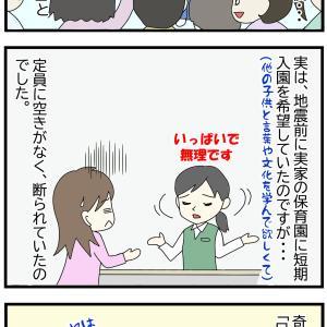 275. 息子誕生記92 (熊本地震後 娘・保育園デビュー)