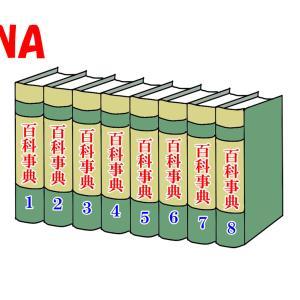 304. 新型コロナmRNAワクチンを理解・接種して欲しいので、mRNAワクチンを簡単(?)解説してみよう!①