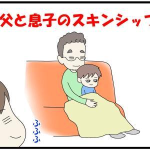 318. 父と息子のスキンシップ??
