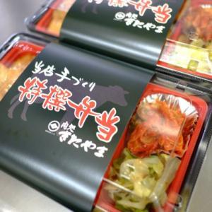 三元豚焼肉弁当。
