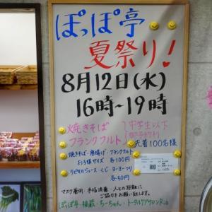ぽっぽ亭の夏祭り2020。