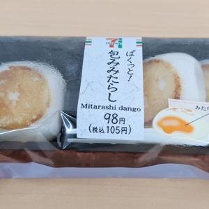 【セブンイレブン】ぱくっと!包みみたらしを食べる