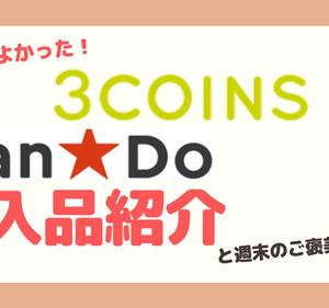 【買ってよかった!】キャンドゥ・3COINS購入品紹介と週末のご褒美おやつ
