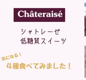 【シャトレーゼ】低糖質スイーツを食べてみる!