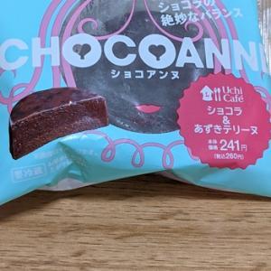 【ローソン Uchi Cafeシリーズ】意外な組み合わせの新感覚スイーツ! ショコアンヌが気になったので食べてみた!