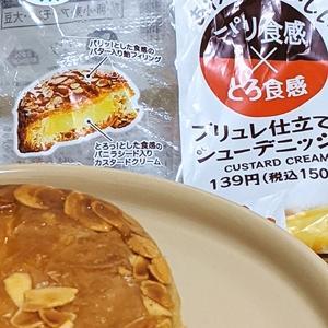【ファミマベーカリー】パリ食感×とろ食感 ブリュレ仕立てのシューデニッシュ