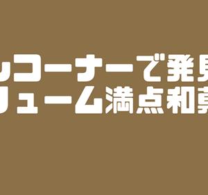 【ひとつで2度おいしい!】ボリューム満点和菓子を発見!