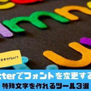 Twitterでフォントを変更する方法|特殊文字を作れるツール3選
