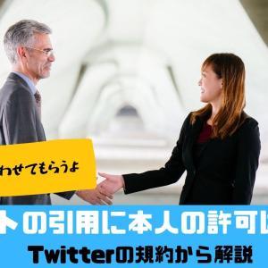 ツイートの引用に本人の許可は必要?|Twitterの規約から解説