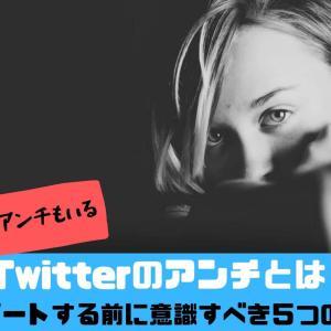 Twitterのアンチとは?|誹謗中傷との向き合い方について