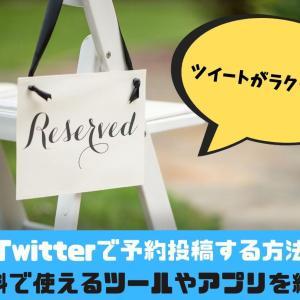 Twitterで予約投稿する方法|無料で使えるツールやアプリを紹介