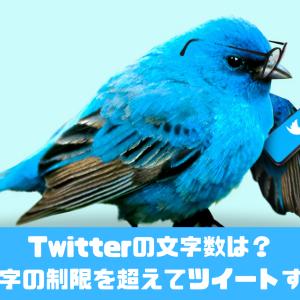 Twitterの文字数は?140文字の制限を超えてツイートする方法