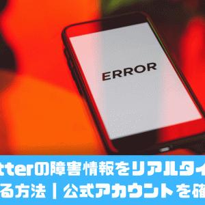 Twitterの障害情報をリアルタイムで調べる方法|公式ページを確認!