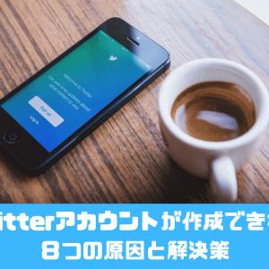 Twitterアカウントが作成できない8つの原因と解決策