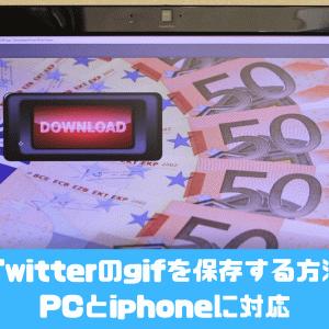 Twitterのgifを保存する方法|PCとiphoneに対応