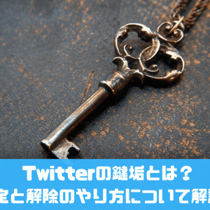 Twitterの鍵垢とは?設定と解除のやり方について解説!
