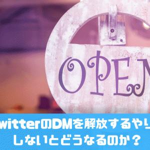 TwitterのDMを解放するやり方|しないとどうなるのか?