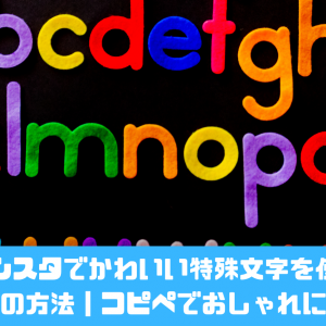 インスタでかわいい特殊文字を使う3つの方法|コピペでおしゃれに!