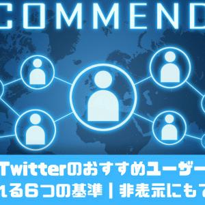 Twitterのおすすめユーザーに選ばれる6つの基準