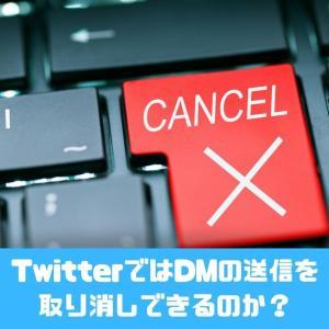 TwitterではDMの送信を取り消しできるのか?