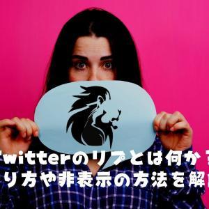 Twitterのリプとは何か?やり方や非表示の方法を解説