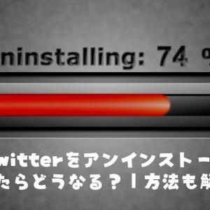 Twitterをアンインストールしたらどうなる?|方法も解説